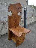 檜オブジェ風椅子